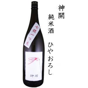 藤本酒造 神開 吟吹雪ひやおろし 1800ml|shusakesakebumon