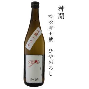 藤本酒造 神開 吟吹雪ひやおろし 720ml|shusakesakebumon