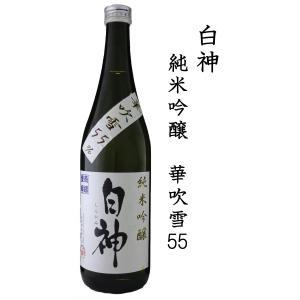 白神酒造 白神 華吹雪55 純米吟醸 720ml|shusakesakebumon