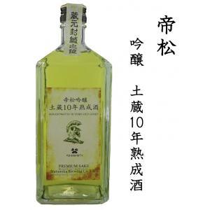 松岡醸造 帝松 吟醸 土蔵10年熟成酒 720ml shusakesakebumon