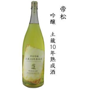 松岡醸造 帝松 吟醸 土蔵10年熟成酒 1800ml|shusakesakebumon