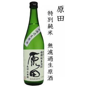 【クール】はつもみぢ 原田 特別純米酒 無濾過生原酒720ml※クール便発送|shusakesakebumon