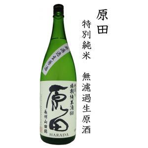 【クール】はつもみぢ 原田 特別純米酒 無濾過生原酒1800ml ※クール便発送|shusakesakebumon