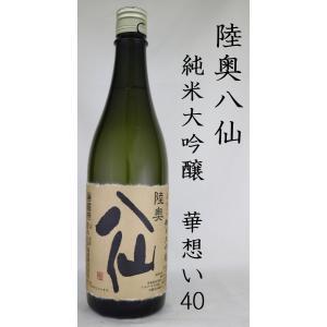 八戸酒造 陸奥八仙 華想い40 純米大吟醸720ml|shusakesakebumon
