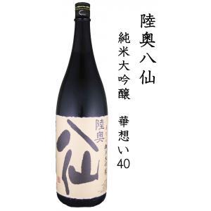 八戸酒造 陸奥八仙 華想い40 純米大吟醸1800ml|shusakesakebumon