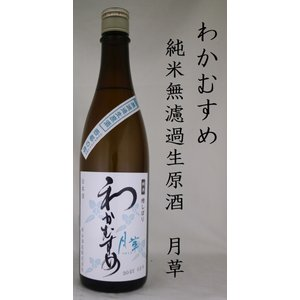 新谷酒造 わかむすめ 純米無濾過生原酒720ml※クール便発送|shusakesakebumon