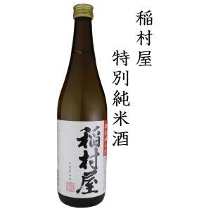 鳴海醸造店 稲村屋 特別純米酒 720ml|shusakesakebumon