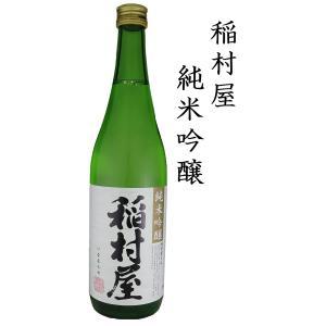 鳴海醸造店 稲村屋 純米吟醸 720ml|shusakesakebumon
