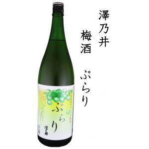 小澤酒造 澤乃井 梅酒 ぷらり 1800ml shusakesakebumon