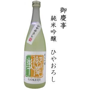 青木酒造 御慶事 純米吟醸 ひやおろし 720ml shusakesakebumon