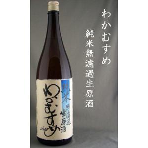 新谷酒造 わかむすめ 純米無濾過生原酒1800ml|shusakesakebumon