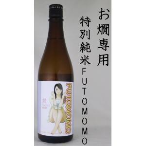 FUTOMOMO 燗シリーズ vol. 1 燗那ちゃん 720ml|shusakesakebumon