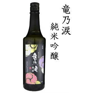 那波商店 純米吟醸 竜乃涙 (りゅうのなみだ) 720ml|shusakesakebumon