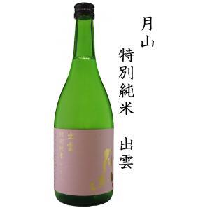 吉田酒造 月山 特別純米 出雲 720ml|shusakesakebumon