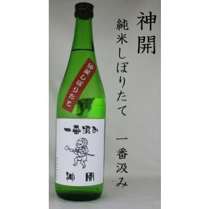 藤本酒造 神開 純米 一番汲み 720ml※クール便発送|shusakesakebumon