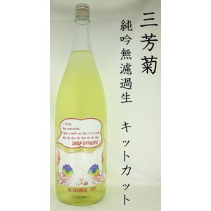 三芳菊 純米吟醸無濾過生原酒 KITCAT 1800ml※クール便発送|shusakesakebumon