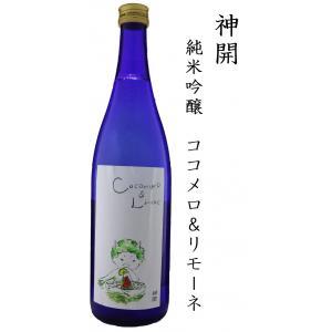 藤本酒造 神開 Cocomero & Limone 720ml|shusakesakebumon