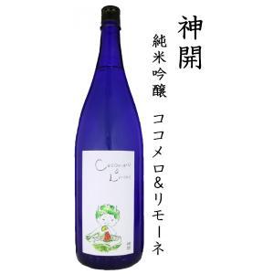 藤本酒造 神開 Cocomero & Limone 1800ml|shusakesakebumon