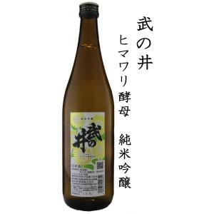 武の井酒造 武の井 純米吟醸 ヒマワリ酵母仕込み 720ml|shusakesakebumon