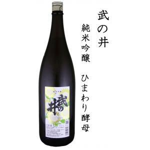 武の井酒造 武の井 純米吟醸 ヒマワリ酵母仕込み 1800ml|shusakesakebumon