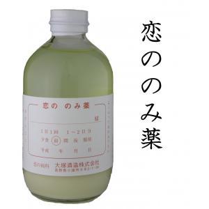 大塚酒造 恋ののみ薬   300ml shusakesakebumon