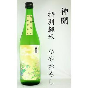 藤本酒造 神開 純米 秋酒 720ml|shusakesakebumon