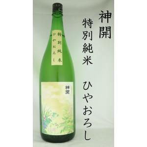 藤本酒造 神開 純米 秋酒 1800ml|shusakesakebumon