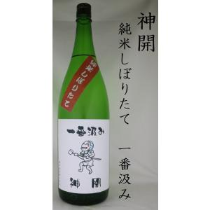 藤本酒造 神開 純米 一番汲み 1800ml※クール便発送|shusakesakebumon