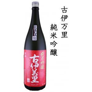 古伊万里酒造 古伊万里 純米吟醸 1800ml|shusakesakebumon