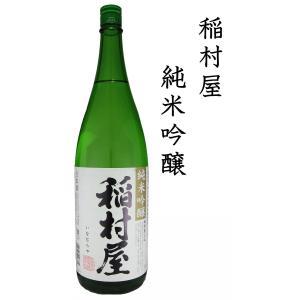 鳴海醸造店 稲村屋 純米吟醸 1800ml shusakesakebumon