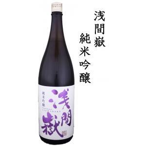 大塚酒造 浅間嶽 純米吟醸 1800ml