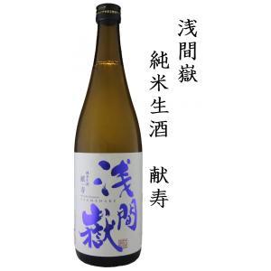 大塚酒造 浅間嶽 献寿 純米生酒 720ml※クール便発送|shusakesakebumon