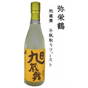 竹野酒造 弥栄鶴 旭蔵舞 斗瓶取り f2017   720ml|shusakesakebumon