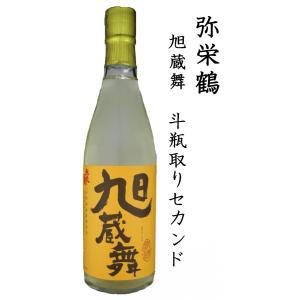 竹野酒造 弥栄鶴 旭蔵舞 斗瓶取り s2017   720ml|shusakesakebumon