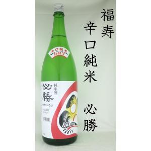 福寿 純米 必勝達磨 1800ml|shusakesakebumon