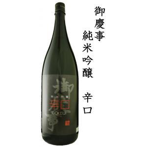 青木酒造 御慶事 純米吟醸辛口 1800ml shusakesakebumon