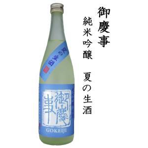 【クール】青木酒造   御慶事 純米吟醸 夏の生酒   720ml※クール便発送 shusakesakebumon