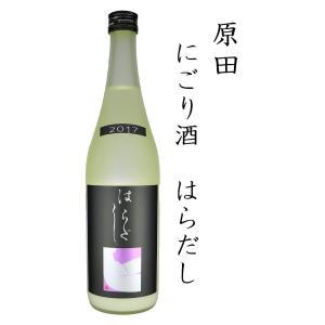 【クール】はつもみぢ 原田 にごり酒 はらだし 720ml ※クール便発送|shusakesakebumon