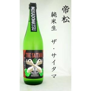 松岡醸造 帝松 THE   SAITAMA   無濾過純米生原酒 720ml※クール便発送 shusakesakebumon