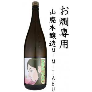 MIMITABU 燗シリーズ vol. 4 燗那ちゃん  1800ml|shusakesakebumon