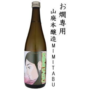 MIMITABU 燗シリーズ vol. 4 燗那ちゃん  720ml|shusakesakebumon