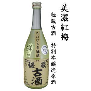 武内合資会社 美濃紅梅 秘蔵古酒本醸造原酒 2003   720ml|shusakesakebumon