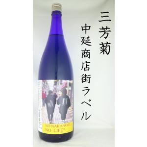 三芳菊 特別純米 中延商店街ラベル 1800ml|shusakesakebumon
