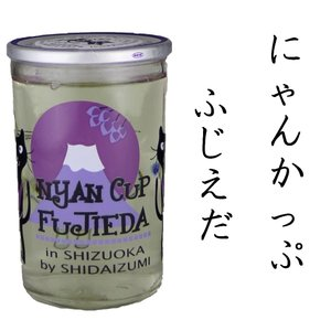 志太泉酒造 にゃんかっぷ ふじえだ 純米吟醸 誉富士 180ml|shusakesakebumon