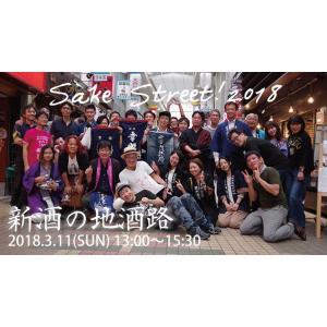 新酒の地酒路 チケット販売!(配送方法でチケット用送料をお選びください)|shusakesakebumon