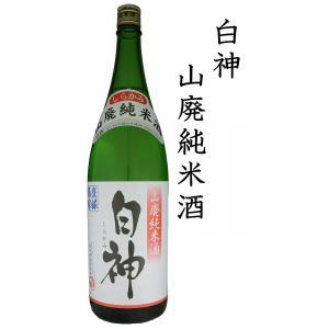 白神酒造 白神 山廃純米酒 1800ml shusakesakebumon