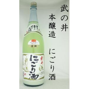 武の井 本醸造 濁り酒 1800ml|shusakesakebumon