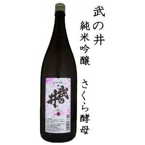 武の井酒造 武の井 純米吟醸 さくら酵母仕込み 1800ml|shusakesakebumon