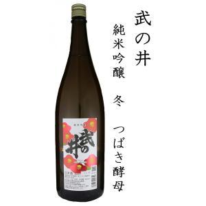 武の井酒造 武の井 純米吟醸 つばき酵母仕込み 1800ml shusakesakebumon
