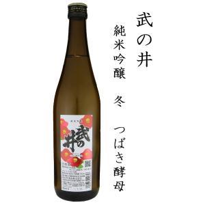 武の井酒造 武の井 純米吟醸 つばき酵母仕込み 720ml|shusakesakebumon
